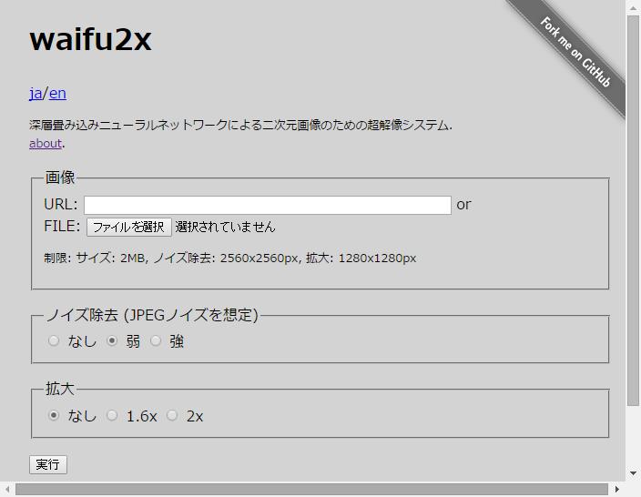 20150524-waifu2x-000