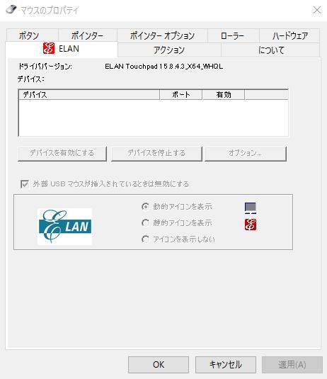ELANというドライバソフトウェアが新しくインストールされている