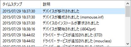 確かにWindowsの更新中にこれがインストールされていることがわかる
