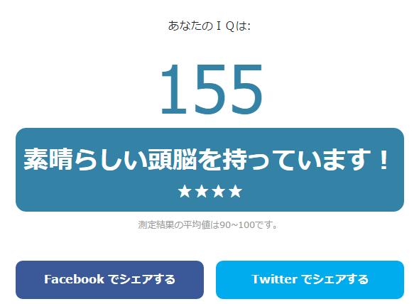 20150818-iqtest-003