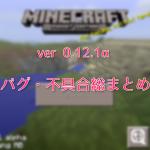 【Minecraft PE】ver 0.12.1α バグ・不具合の総まとめ