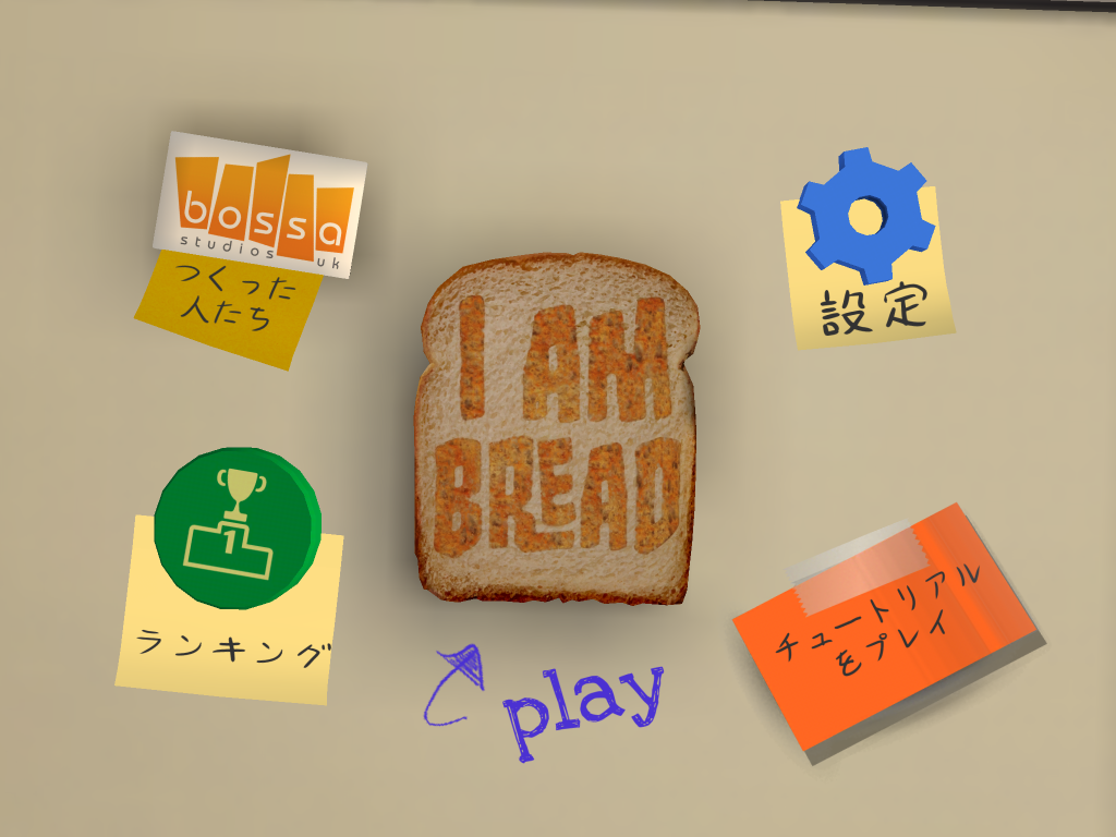 20150905-iambread-eyecatch