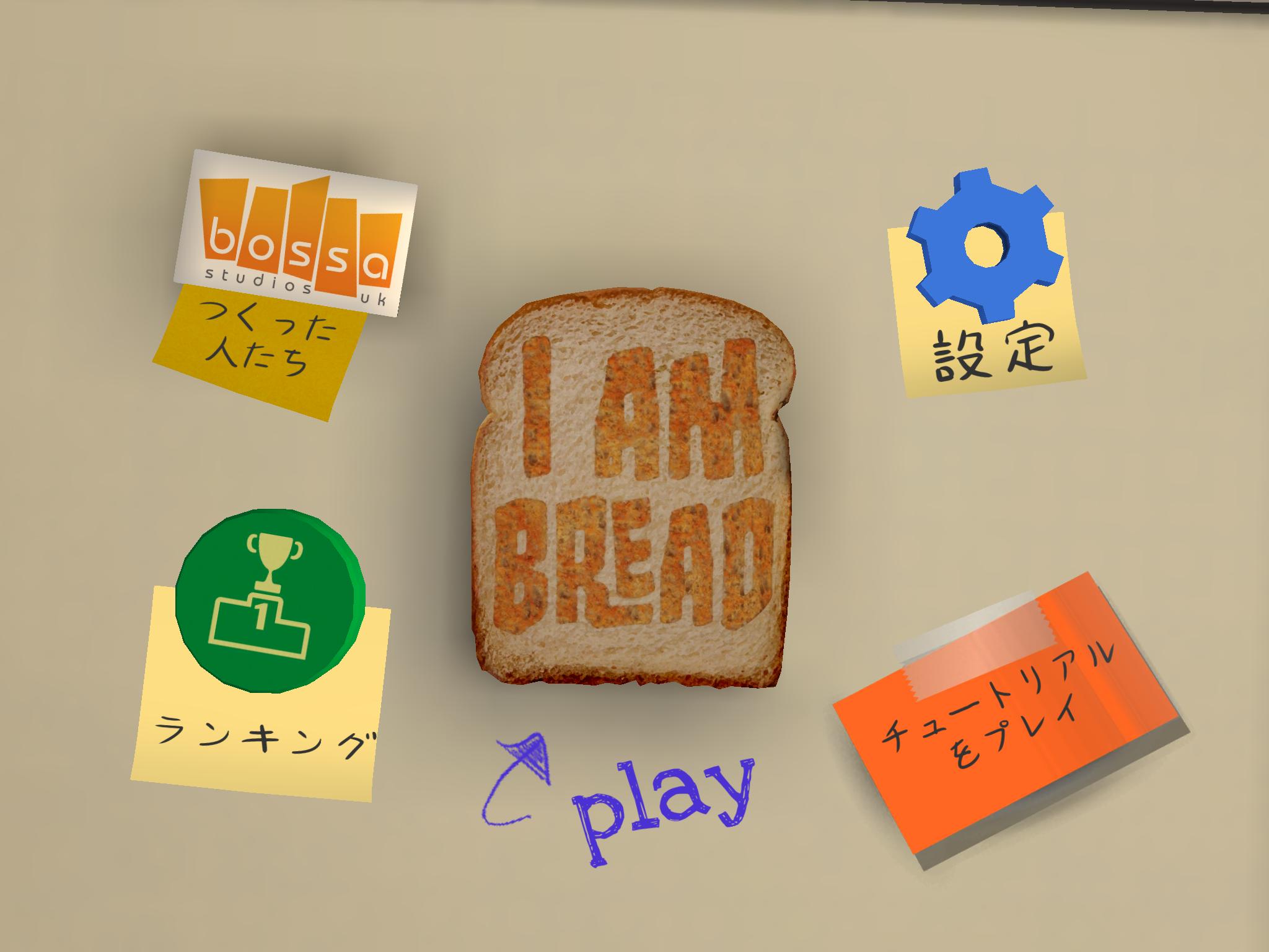 【I am Bread】トーストになりましょう!【iOS】
