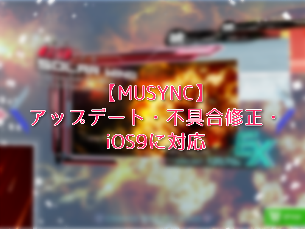 MUSYNCがアップデート。曲追加と不具合修正、フレームレートの改善も?