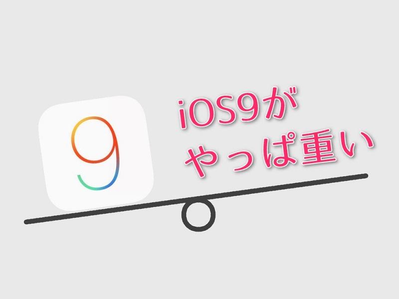 iOS9はUIとアプリ連携が重い