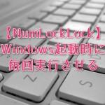 NumLockLockをWindowsを起動するたびに毎回実行させたい