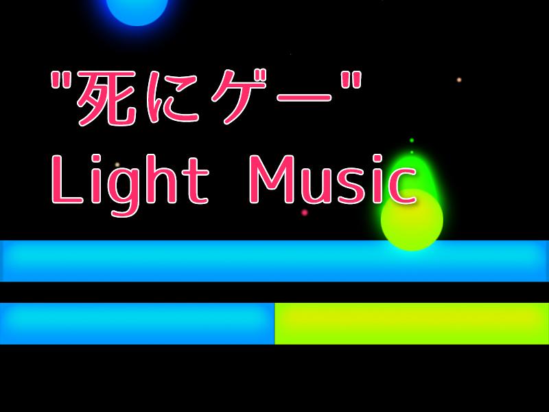 シンプルなのに死にゲーな音楽ゲーム「Light Music」
