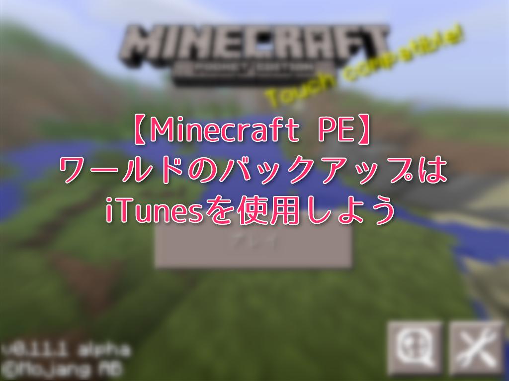 【Minecraft PE】ワールドの安全なバックアップにはiTunesを使おう【iOS】