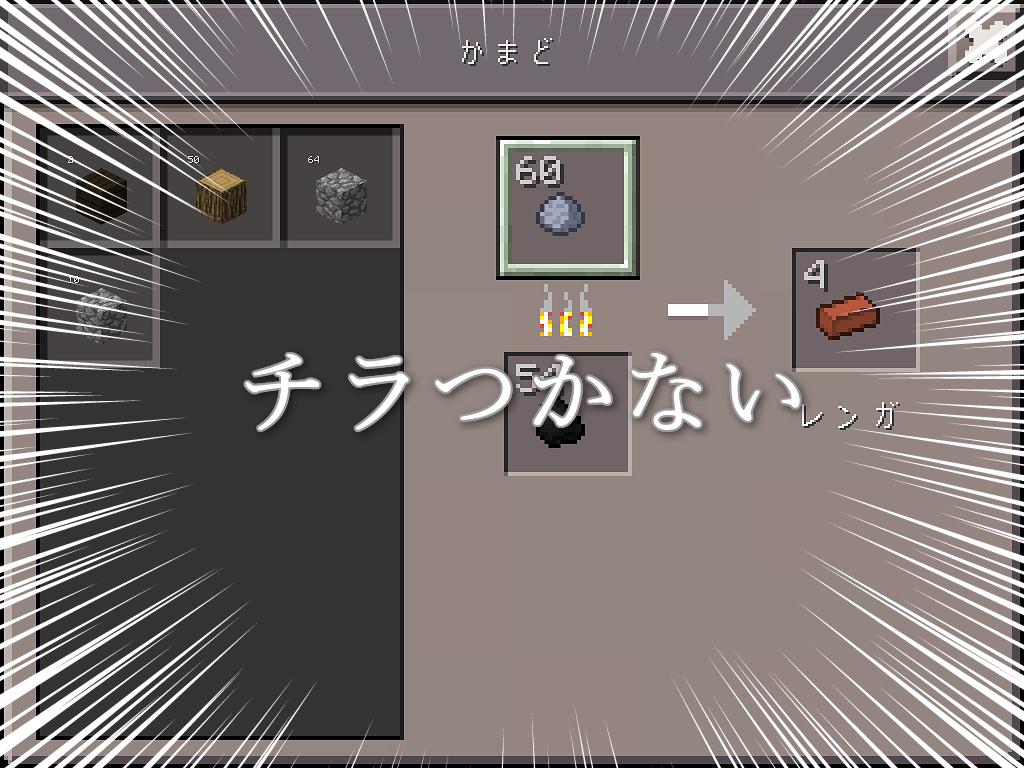 【Minecraft PE】ver 0.12.2でのバグ修正が微妙