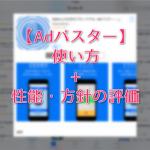 【iOS9】広告ブロッカー、Adバスターの使い方とその性能・方針の評価
