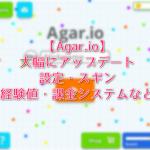 【iOS】Agar.ioがアップデート、経験値システムやプレミアムスキンなどがサポート