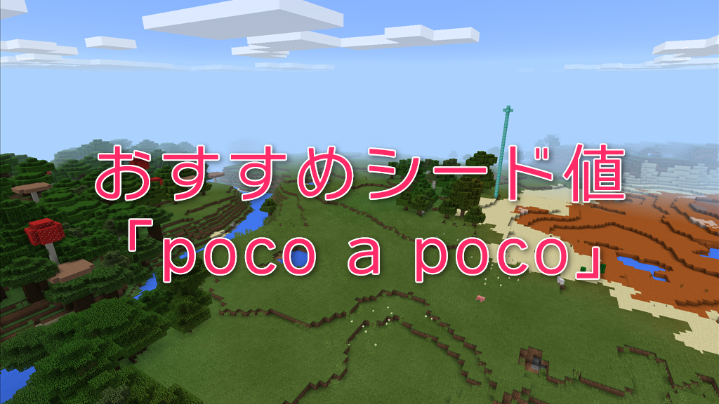 【Minecraft PE】ver 0.12で使えるシード値「poco a poco」の紹介