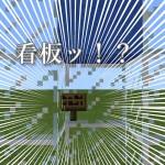 【Minecraft PE】ver 0.13の改善点やバグ、不具合まとめ