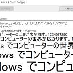 動画で MS UI Gothic ばかり使われる件 ~フォントを使い分けよう