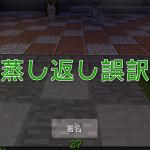 【Minecraft PE】ver 0.13.2 へのアップデートがかなり残念