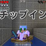 【Minecraft PE】ver 0.13.0からのボートワープバグを検証