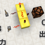【Minecraft PE】RS回路で計算機を作ろう 第1回「真理値表」