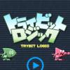 パズルゲームを遊んで論理回路を学べる「トライビットロジック」